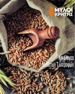 Κατάλογος Ζωοτροφών Cover