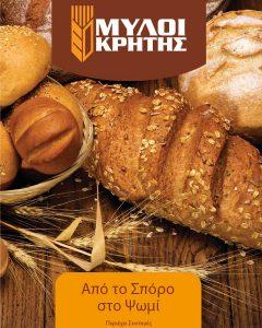 Από το σπόρο στο ψωμί Thumbnail